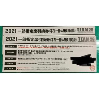 チバロッテマリーンズ(千葉ロッテマリーンズ)の2021 2022 千葉ロッテマリーンズ 指定席チケット引換券 2枚(野球)