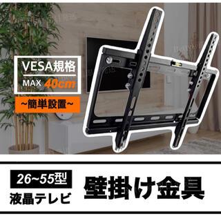 壁掛けテレビ金具 上下15度 角度調節 TVサイズ26~55型対応 TV テレビ(テレビ)
