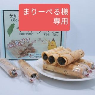 :練り黒ゴマ入りのエッグロールピーナッツバター入りのエッグロール(菓子/デザート)