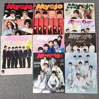 Myojo(ミョウジョウ) 2020年3月号~2021年1月号 SixTONES(アート/エンタメ/ホビー)