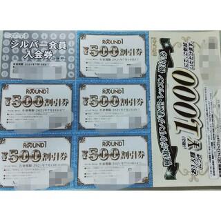 ラウンドワン 株主優待 2500円割引券 (ボウリング場)