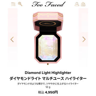Too Faced - toofaced ダイヤモンドライト