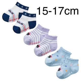 (新品)ミキハウスダブルB靴下ソックスパック15-17cm