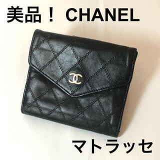 シャネル(CHANEL)の超美品! CHANEL シャネル マトラッセ 二つ折り財布(折り財布)