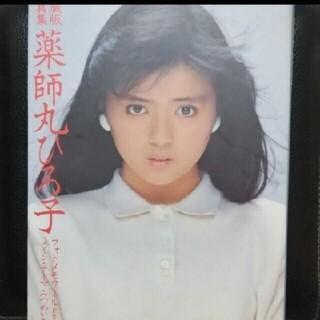 【送料無料】薬師丸ひろ子♪愛蔵版写真集フォトメモワール4♪(アート/エンタメ)