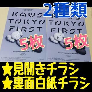 KAWS カウズ フライヤー チラシ KAWS TOKYO FIRST 東京(印刷物)