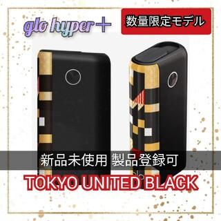 数量限定★ブラック TOKYO glo hyper+ 東京ユナイテッド(タバコグッズ)
