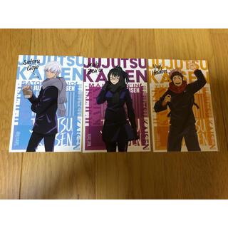 シュウエイシャ(集英社)の呪術廻戦 ポストカード 3枚(キャラクターグッズ)