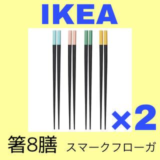 イケア(IKEA)のIKEA お箸セット マルチカラー(カトラリー/箸)