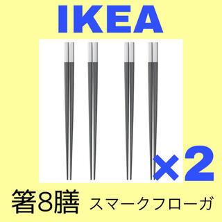 イケア(IKEA)のIKEA お箸セット グレーブラック(カトラリー/箸)