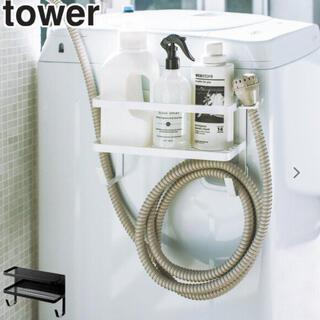 新品 ホースホルダー付き洗濯機横マグネットラック タワー tower(バス収納)