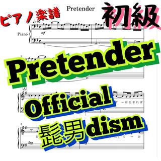 ピアノ楽譜 初級 Pretendr official髭男dism(ポピュラー)