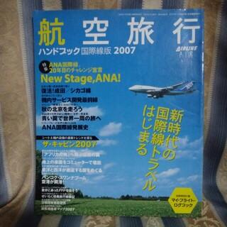 航空旅行ハンドブック2007(専門誌)