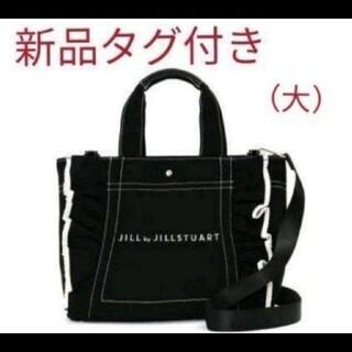 ジルバイジルスチュアート(JILL by JILLSTUART)のジルバイジルスチュアート フリル トートバッグ ショルダーバッグ ブラック(大)(トートバッグ)