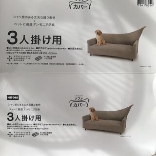 ニトリ(ニトリ)のニトリ ストレッチソファカバー 3人掛け用(ソファカバー)