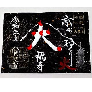 京都 大福寺『京のおくり火』五山送り火 限定見開き 御朱印(その他)