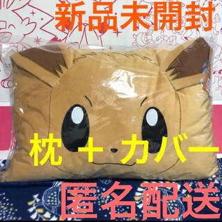ポケモン(ポケモン)のクッション 枕 イーブイ ポケモン 枕カバー セット 寝具 新品 送料込み(枕)