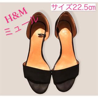 エイチアンドエム(H&M)のH&M ミュール ブラック スエード 22.5㎝ ヒール6㎝(ミュール)