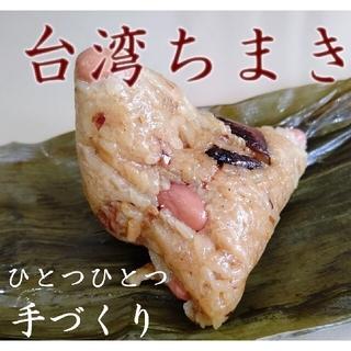 ヴァイオレット様専用 台湾ちまき2個と珍珠丸子(もち米肉団子)5個 送料込み  (その他)