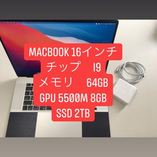 マック(Mac (Apple))のMacbook Pro 16インチ(ノートPC)