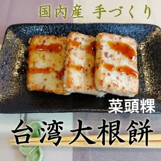 Fish様専用  大根餅800g×2  送料込み  即購入可(その他)