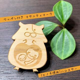 【ヒノキ使用】ワッペン付き マタニティマーク プレート(ハムスターVer)(マタニティ)