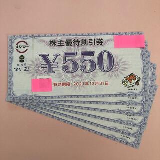 スシロー株主優待券 3300円分(レストラン/食事券)