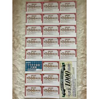 ラウンドワンROUND1株主優待プラチナ会員クーポン割引券1万円分(ボウリング場)