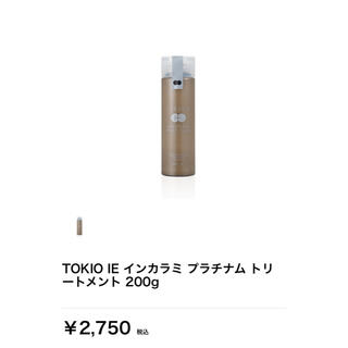 トキオ(TOKIO)の新品未使用 トキオインカラミ トリートメント(コンディショナー/リンス)