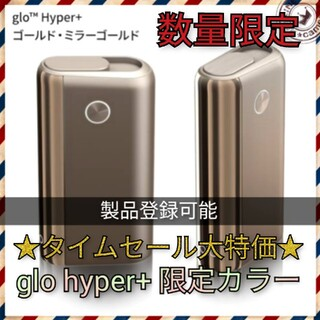 残り僅か★glo Hyper+ゴールドミラーゴールド グロー ハイパー金(タバコグッズ)
