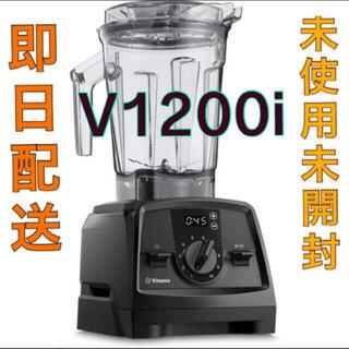 再入荷! vitamix v1200i 新品 未開封 スマートモデル  ブラック(ジューサー/ミキサー)