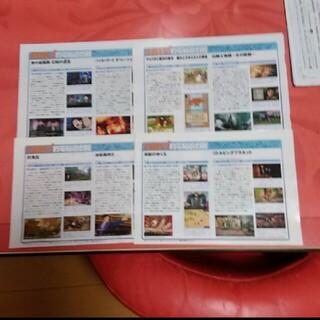 TVnavi ゲーム 切り抜き1(印刷物)