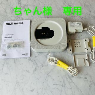 ムジルシリョウヒン(MUJI (無印良品))の無印良品 壁掛式 CD プレーヤー(ポータブルプレーヤー)