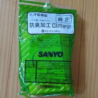 サンヨー(SANYO)の三洋電機製 防臭加工 純正紙パック  新SC-P4(掃除機)