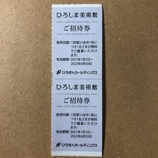 ひろしま美術館 招待券 ペア 2枚 ムーミンコミックス展 広島銀行 株主優待(美術館/博物館)