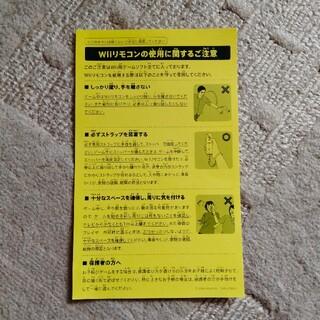 ウィー(Wii)のWiiリモコンの使用に関するご注意 イエローカラー フライヤー(その他)