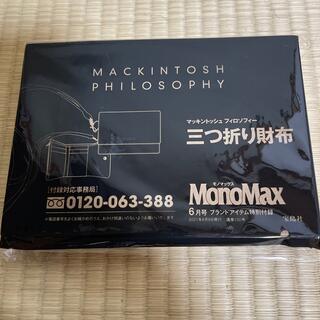 マッキントッシュフィロソフィー(MACKINTOSH PHILOSOPHY)のモノマックス 付録(折り財布)