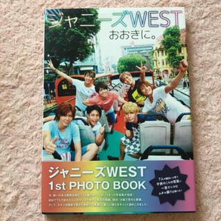 ジャニーズウエスト(ジャニーズWEST)のジャニ-ズWESTおおきに。 1stPHOTOBOOK 写真集(アート/エンタメ)