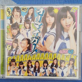 エヌエムビーフォーティーエイト(NMB48)のオーマイガー!(Type-A)(ポップス/ロック(邦楽))