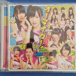 エヌエムビーフォーティーエイト(NMB48)のオーマイガー!(Type-b)(ポップス/ロック(邦楽))
