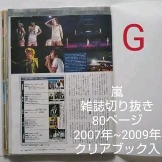 アラシ(嵐)の嵐 雑誌切り抜き 80ページ  2007年~2009年 /クリアブック入り(音楽/芸能)