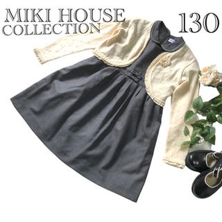 ミキハウス(mikihouse)のミキハウスコレクション 女の子 卒園入学式フォーマル2点セット130♡匿名配送♡(ドレス/フォーマル)