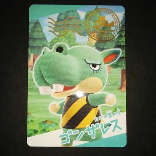 ニンテンドウ(任天堂)のあつまれどうぶつの森☆ゴンザレス(スナップカード)(ノベルティグッズ)