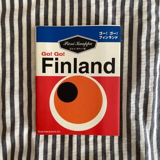ゴ-!ゴ-!フィンランド(地図/旅行ガイド)
