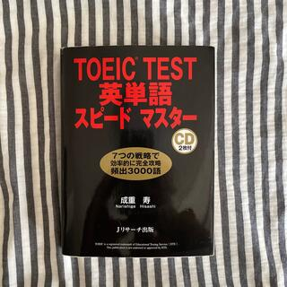 TOEIC test英単語スピ-ドマスタ-(その他)