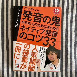 バンク-バ-発音の鬼が日本人のためにまとめたネイティブ発音のコツ33(語学/参考書)