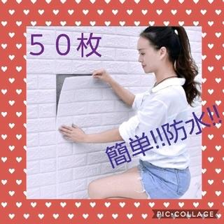 3D壁紙 DIYレンガ調 壁紙シール ホワイト 壁紙 壁紙シート 50枚セット(その他)