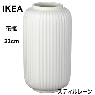 IKEA - STILREN スティルレーン 花瓶 ホワイト 22cm