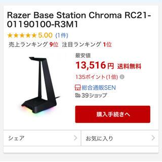 レイザー(LAZER)のRazer Base Station Chroma (PC周辺機器)