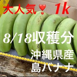 ①大人気❣️無農薬✅沖縄県産三尺バナナ✨8/18収穫分✨バラ✨1キロ分✅(フルーツ)